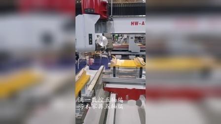 滴一数控五轴编程培训/木工行业实木家具五轴编程加工视频/五轴编程培训