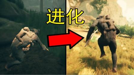 这个游戏需要400万年才能进化为跑步!《祖先:人类史诗》08