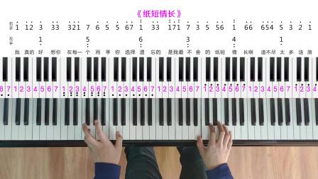 《纸短情长》钢琴教学,超详细讲解,零基础小白快速学会!