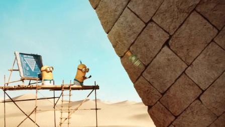 小黄人:设计古埃及活死人墓,连图纸都画反了