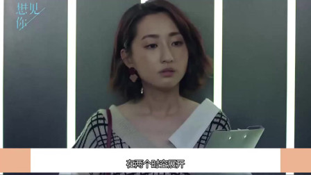 《想见你》黄雨萱为爱人穿越时空回到1998年,深情的人总会遇见的