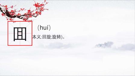 生僻繁体字拼音注解两个耳,三个鹿,三个風组成的汉字读音字面意思知道吗?汉语拼音