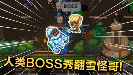 这人类boss竟靠走位绕晕雪怪哥?一大群僵尸围了过来才把他打败