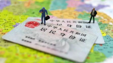 我国身份证上的18位数字,分别代表着什么?X原来是这样来的