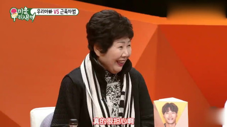我家的熊孩子:金钟国在和俞世润对打时认输了?妈妈说他做得好!