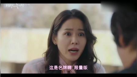 爱的迫降:孙艺珍的限量名牌手表典当了2万韩元,可把把孙艺珍气坏了!