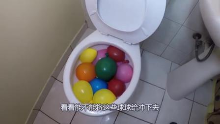 恶搞:小伙作死把装满水的气球放入抽水马桶,按冲水键能冲走吗?