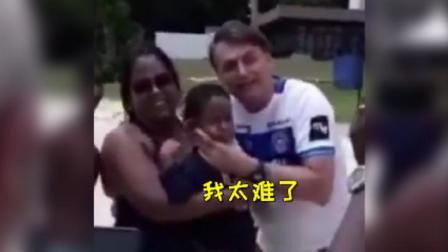 """熊孩子拍照不配合,巴西总统用手""""掰"""""""