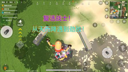 香肠派对:重生归来的战士大战科技玩家!