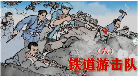 铁道游击队《苗庄血战》