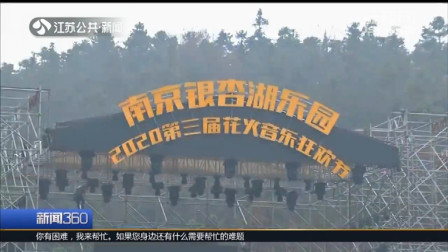 跨年狂欢看这里,南京银杏湖乐园第三届花火音乐狂欢节揭秘
