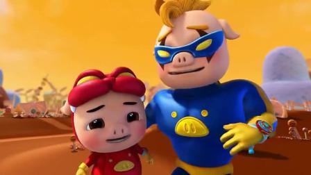 猪猪侠:菲菲想做苹果派超人强和猪猪侠急忙摇头表示还是做披萨吧