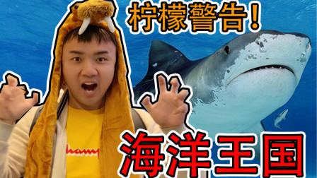 【vlog】海 洋 王 国 大 探 险!