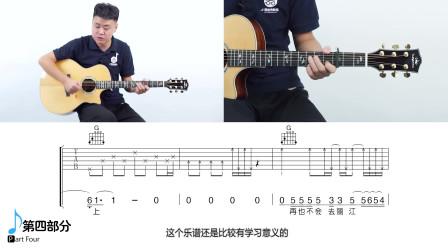 赵雷《再也不会去丽江》吉他弹唱教学——小磊吉他出品