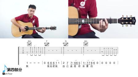 赵雷《不开的唇》吉他弹唱教学——小磊吉他出品