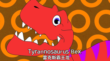 PlayLearn动物儿歌:霸王龙 霸王龙来啦 小朋友们知道霸王龙长什么样子吗