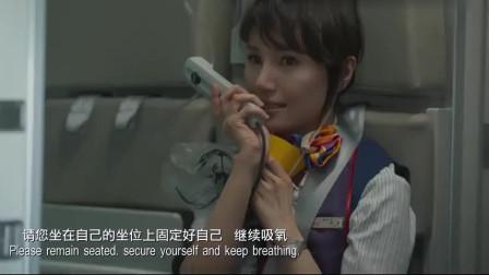 中国机长:飞机遇到强烈颠簸,空姐丝毫不惧,沉着冷静指挥!