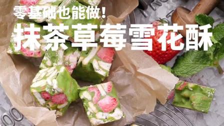 零基础也能做!抹茶草莓雪花酥的做法