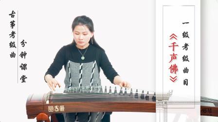 「古筝考级曲」分钟课堂 第5课:一级曲目《千声佛》曲目示范