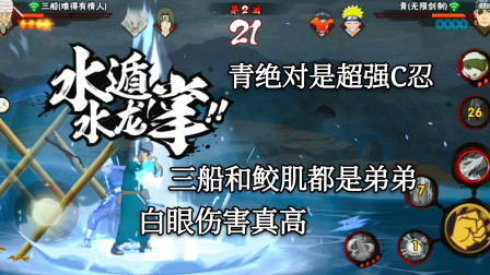 火影手游:青绝对是超强C忍,三船和鲛肌都是弟弟,白眼伤害真高