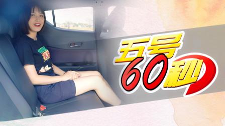 【五号60秒】后排空间是硬伤?小小体验丰田奕泽-五号频道