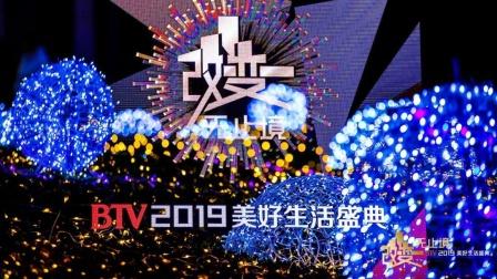 """""""改·变·无止境"""" BTV2019 年度美好生活盛典举办"""