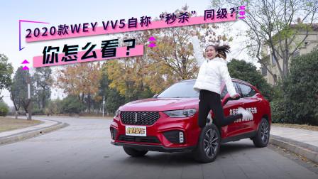 """小仓说车2019-2020款WEY VV5自称""""秒杀""""同级?你怎么看?-超级试驾"""