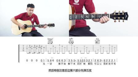 赵雷《静下来》吉他弹唱教学——小磊吉他出品