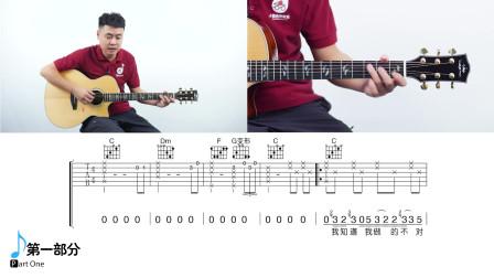 赵雷《无法长大》吉他弹唱教学——小磊吉他出品