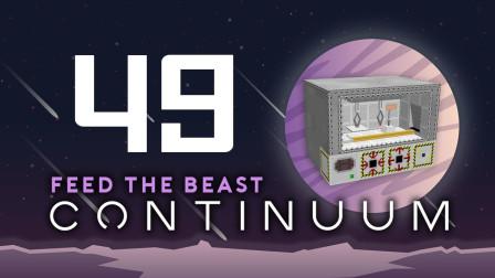 我的世界《FTBContinuum Ep49 抓娃娃机》Minecraft多模组生存实况视频 安逸菌解说