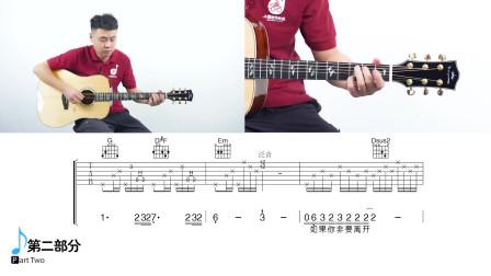 赵雷《已是两条路上的人》吉他弹唱教学——小磊吉他出品