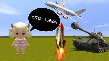 迷你世界:大表哥说自己什么都会做,小表弟不信让大表哥做火箭?