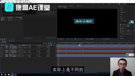 康哥AE:本期带领大家使用缓动关键帧,让动画更流畅