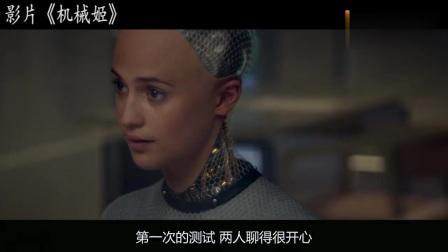 男子造了个美女机器人,可以满足他的一切要求,却因此害了自己