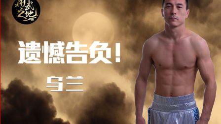 最新比赛!中国勇士力拼世界第一的日本拳王,遭遇恐怖暴击!