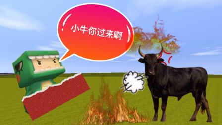 """迷你世界:小表弟变身""""斗牛士"""",引大黑牛发火撞击小表弟!"""