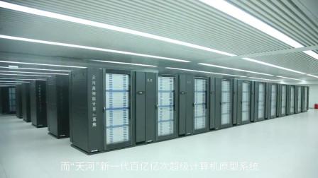 国防科技大研制超级计算机,计算速度每秒5.49亿亿次,强势超美国!