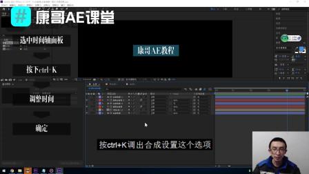 康哥AE:本期给大家分享使用时间重映射,对动画进行最简单的收尾
