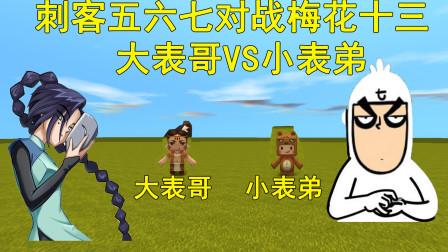 迷你世界:刺客五六七对战梅花十三的师傅,啊七和仇人大战!