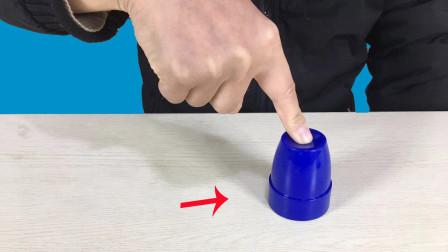 为什么手轻轻一按,杯子就能从桌子中间穿越? 教学后我服了