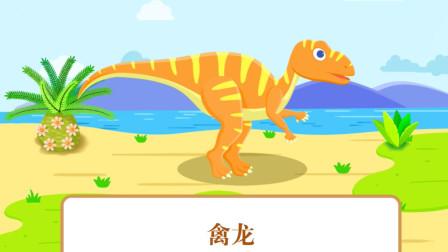恐龙认知益智游戏 儿童认知生活在白垩纪的禽龙