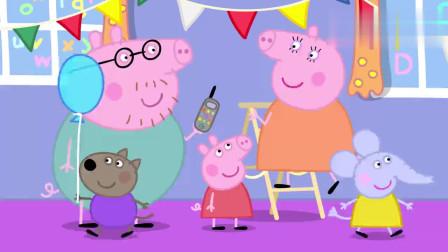 小猪佩奇|本是一场误会的派对,却让大家都燃了起来!