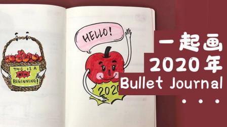 """跟我一起画2020新年手帐,新的一年就是要红红""""果果""""!"""