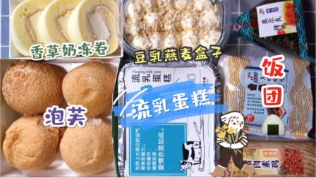 流乳蛋糕+豆乳盒子+奶冻卷+泡芙+饭团