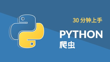 30 分钟上手 Python 爬虫 #01 - 课程大纲介绍