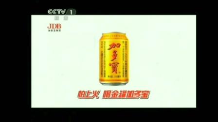 中国大陆广告2015年 CCTV1 加多宝凉茶广告