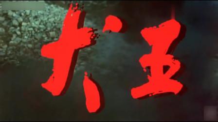 1993年老电影《犬王》片段:为了拍摄竟然把活生生的狼犬炸!