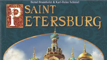 【汤米酱】桌游教学122 Saint Petersburg 2nd Edition 圣彼得堡 第二版