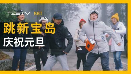 """TESTV集体跳""""新宝岛""""""""爱河""""庆元旦【BB Time第244期】"""