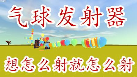 迷你世界 气球发射器,想朝哪边放就就朝哪边放